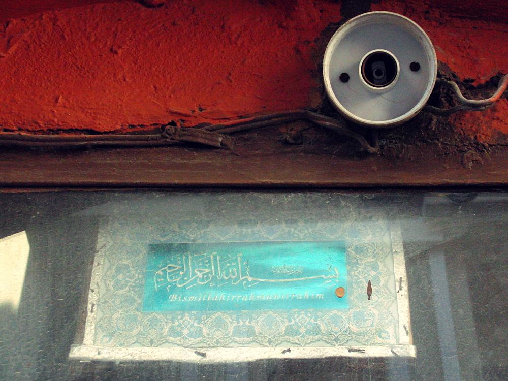 Koranspruch in einem Fenster in İstanbul, 2013.