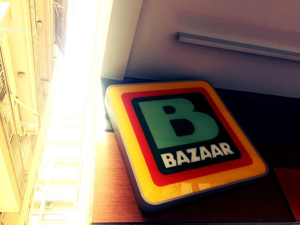 """""""Bazaar"""", Thessaloniki 2017"""